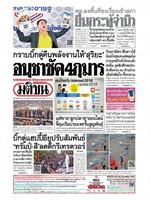 หนังสือพิมพ์มติชน วันอาทิตย์ที่ 30 มิถุนายน พ.ศ. 2562