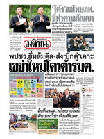หนังสือพิมพ์มติชน วันศุกร์ที่ 7 มิถุนายน พ.ศ. 2562