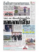 หนังสือพิมพ์มติชน วันเสาร์ที่ 8 มิถุนายน พ.ศ. 2562