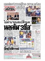 หนังสือพิมพ์มติชน วันพุธที่ 26 มิถุนายน พ.ศ. 2562