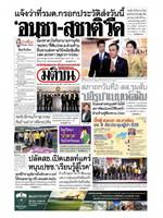 หนังสือพิมพ์มติชน วันศุกร์ที่ 28 มิถุนายน พ.ศ. 2562