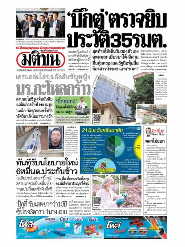 หนังสือพิมพ์มติชน วันพฤหัสบดีที่ 20 มิถุนายน พ.ศ. 2562