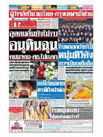 หนังสือพิมพ์ข่าวสด วันอาทิตย์ที่ 9 มิถุนายน พ.ศ. 2562