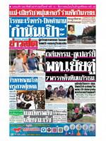 หนังสือพิมพ์ข่าวสด วันอังคารที่ 18 มิถุนายน พ.ศ. 2562