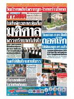 หนังสือพิมพ์ข่าวสด วันพฤหัสบดีที่ 27 มิถุนายน พ.ศ. 2562