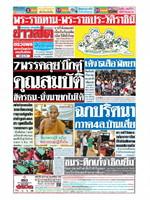 หนังสือพิมพ์ข่าวสด วันอาทิตย์ที่ 2 มิถุนายน พ.ศ. 2562