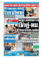 หนังสือพิมพ์ข่าวสด วันศุกร์ที่ 14 มิถุนายน พ.ศ. 2562