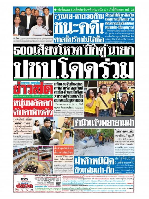 หนังสือพิมพ์ข่าวสด วันพุธที่ 5 มิถุนายน พ.ศ. 2562