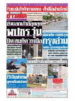 หนังสือพิมพ์ข่าวสด วันเสาร์ที่ 8 มิถุนายน พ.ศ. 2562