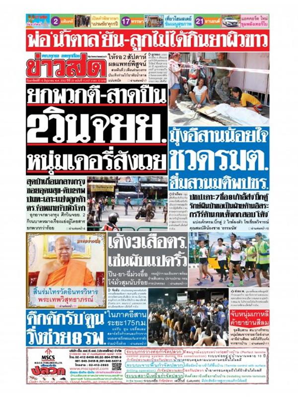 หนังสือพิมพ์ข่าวสด วันอาทิตย์ที่ 16 มิถุนายน พ.ศ. 2562