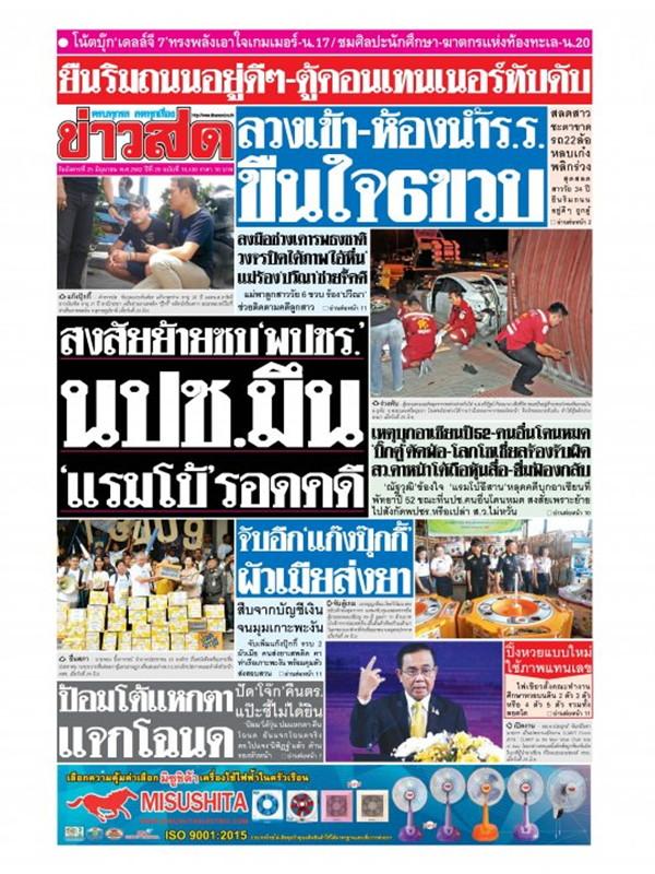หนังสือพิมพ์ข่าวสด วันอังคารที่ 25 มิถุนายน พ.ศ. 2562