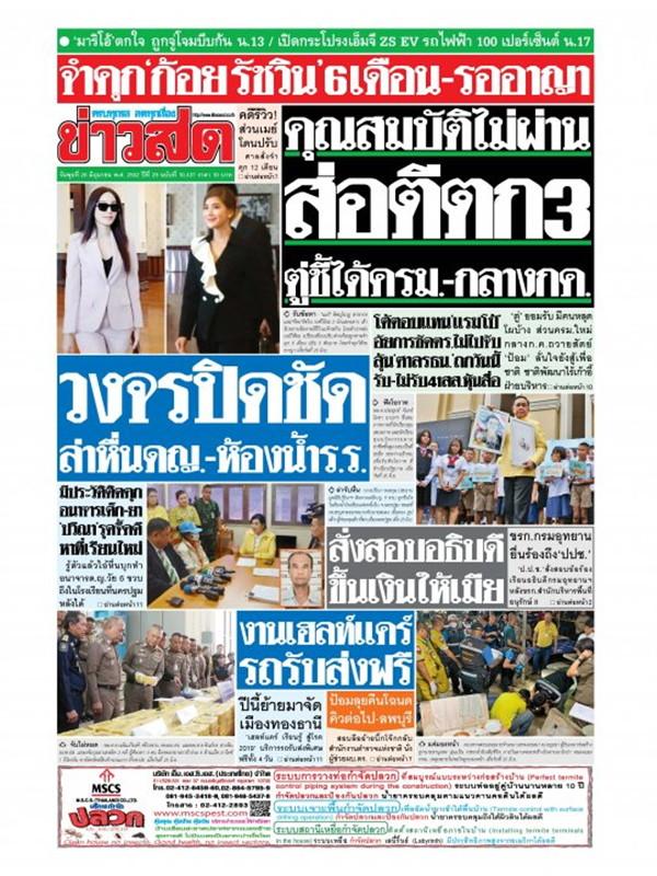 หนังสือพิมพ์ข่าวสด วันพุธที่ 26 มิถุนายน พ.ศ. 2562