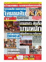 หนังสือพิมพ์ข่าวสด วันจันทร์ที่ 24 มิถุนายน พ.ศ. 2562