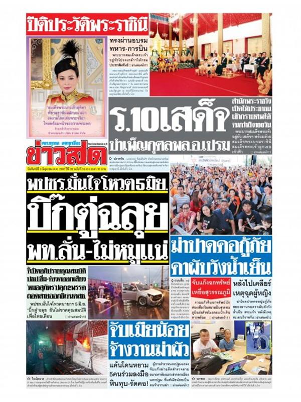 หนังสือพิมพ์ข่าวสด วันจันทร์ที่ 3 มิถุนายน พ.ศ. 2562