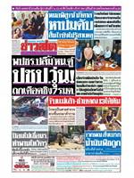 หนังสือพิมพ์ข่าวสด วันเสาร์ที่ 15 มิถุนายน พ.ศ. 2562