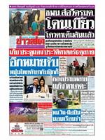 หนังสือพิมพ์ข่าวสด วันเสาร์ที่ 22 มิถุนายน พ.ศ. 2562