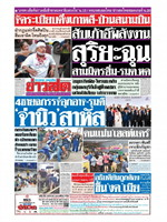 หนังสือพิมพ์ข่าวสด วันเสาร์ที่ 29 มิถุนายน พ.ศ. 2562