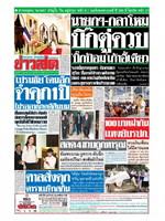 หนังสือพิมพ์ข่าวสด วันพุธที่ 12 มิถุนายน พ.ศ. 2562