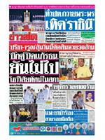 หนังสือพิมพ์ข่าวสด วันอังคารที่ 4 มิถุนายน พ.ศ. 2562