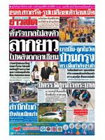 หนังสือพิมพ์ข่าวสด วันอังคารที่ 11 มิถุนายน พ.ศ. 2562