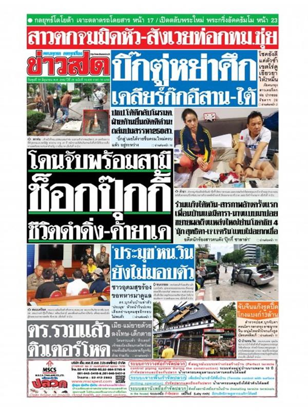 หนังสือพิมพ์ข่าวสด วันพุธที่ 19 มิถุนายน พ.ศ. 2562