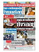 หนังสือพิมพ์ข่าวสด วันอาทิตย์ที่ 23 มิถุนายน พ.ศ. 2562