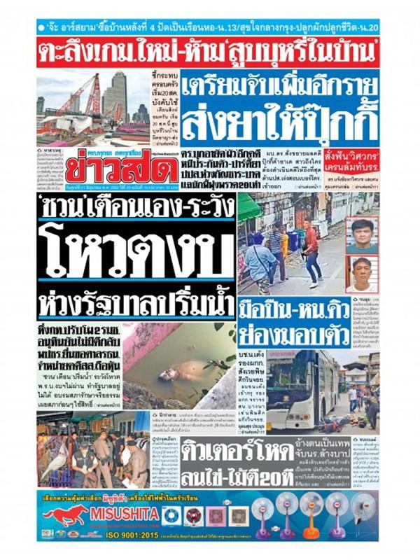 หนังสือพิมพ์ข่าวสด วันศุกร์ที่ 21 มิถุนายน พ.ศ. 2562
