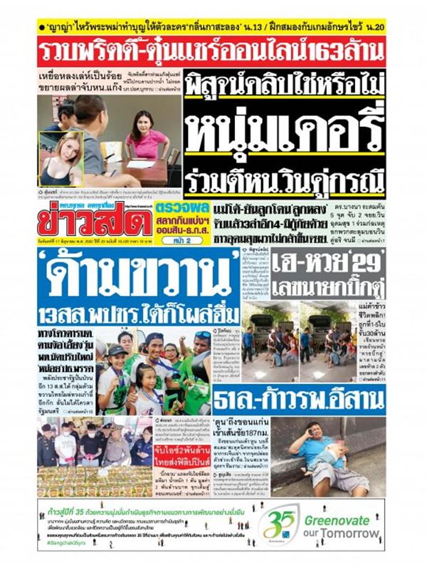 หนังสือพิมพ์ข่าวสด วันจันทร์ที่ 17 มิถุนายน พ.ศ. 2562