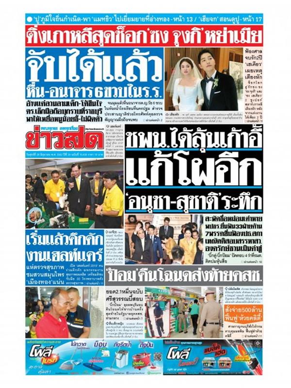 หนังสือพิมพ์ข่าวสด วันศุกร์ที่ 28 มิถุนายน พ.ศ. 2562