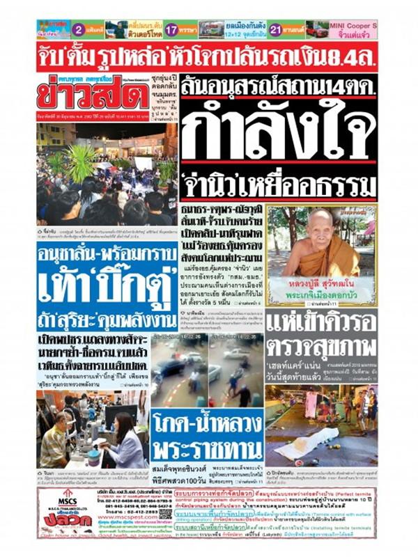 หนังสือพิมพ์ข่าวสด วันอาทิตย์ที่ 30 มิถุนายน พ.ศ. 2562