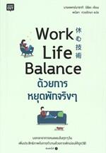 Work Life Balance ด้วยการหยุดพักจริงๆ
