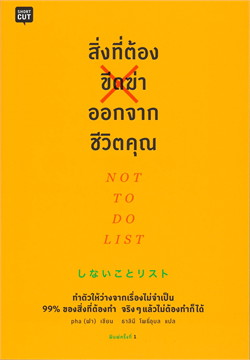 สิ่งที่ต้องขีดฆ่าออกจากชีวิตคุณ NOT TO DO LIST