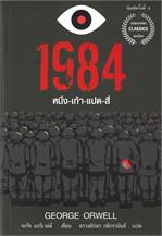 1984 หนึ่ง-เก้า-แปด-สี่ มหานครแห่งความคับแค้น