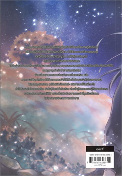 GUARDIAN เล่ม 3 (จบ)