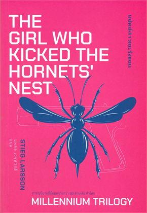 THE GIRL WHO KICKED THE HORNET'S NEST พยัคฆ์สาวเตะรังแตน