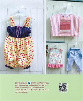 ตัดเย็บเสื้อผ้าเด็กวัยใส (ฉบับสุดคุ้ม)