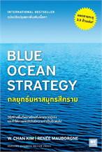 BLUE OCEAN STRATEGY กลยุทธ์มหาสมุทรสีคราม