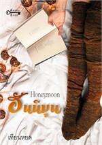 Honeymoon ฮันนีมูน