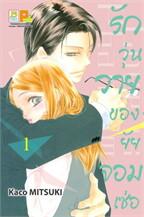 รักวุ่นวายของยัยจอมเซ่อ LOVE IS PHANTOM เล่ม 1