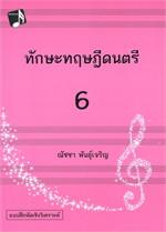 ทักษะทฤษฎีดนตรี เล่ม 6