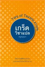 เกร็ดวิชาแปล (TIPS OF TRANSLATION)