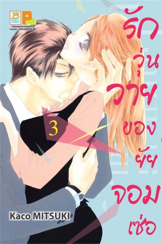 รักวุ่นวายของยัยจอมเซ่อ LOVE IS PHANTOM เล่ม 3