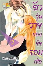 รักวุ่นวายของยัยจอมเซ่อ LOVE IS PHANTOM เล่ม 2