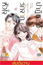 ปาฏิหาริย์รักจากหัวใจ by Akimi HATA (เล่มเดียวจบ)