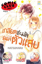 COMIC CLUB eMag เล่ม 30