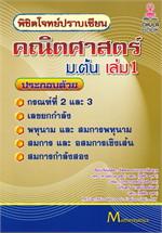พิชิตโจทย์ปราบเซียน คณิตศาสตร์ ม.ต้น เล่ม 1