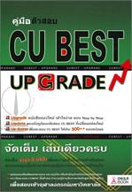 คู่มือติวสอบ CU BEST UP GRADE