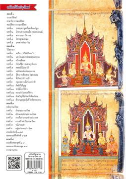 เสริมปรีชาญาณ วิชาภาษาไทย ม.3