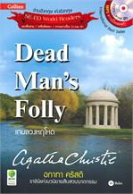 Dead Man's Folly เกมลวงหฤโหด