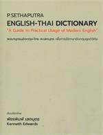 พจนานุกรมอังกฤษ-ไทย พ.เสถบุตร เพื่อการใช้ภาษาอังกฤษยุคดิจิทัล